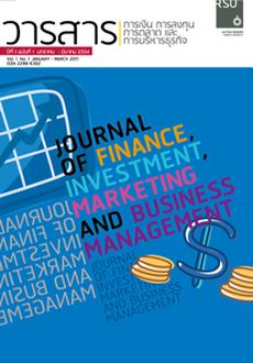 วารสาร การเงิน การลงทุน การตลาดและการบริหารธุรกิจ ปีที่ 1 เล่มที่ 1