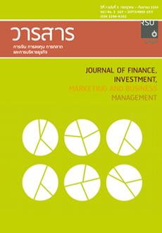 วารสาร การเงิน การลงทุน การตลาดและการบริหารธุรกิจ ปีที่ 1 เล่มที่ 3