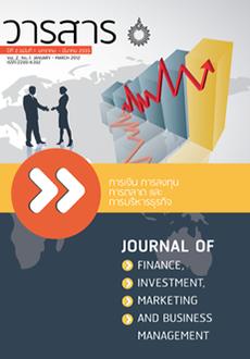 วารสาร การเงิน การลงทุน การตลาดและการบริหารธุรกิจ ปีที่ 2 เล่มที่ 1