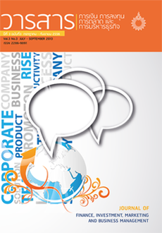 วารสาร การเงิน การลงทุน การตลาดและการบริหารธุรกิจ ปีที่ 3 เล่มที่ 3
