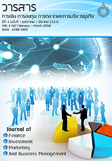วารสาร การเงิน การลงทุน การตลาดและการบริหารธุรกิจ ปีที่ 4 เล่มที่ 1