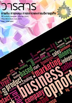 วารสาร การเงิน การลงทุน การตลาดและการบริหารธุรกิจ ปีที่ 4 เล่มที่ 2